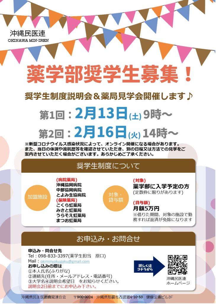 2021年沖縄民医連 奨学金説明会