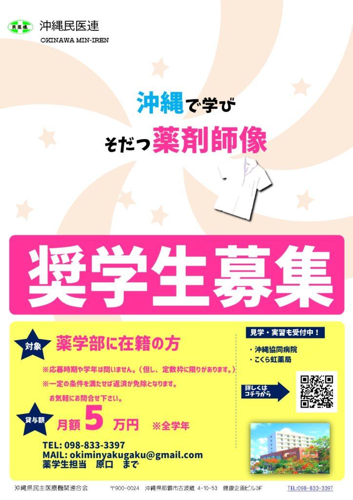 2020薬剤師奨学生ポスター_page-0001